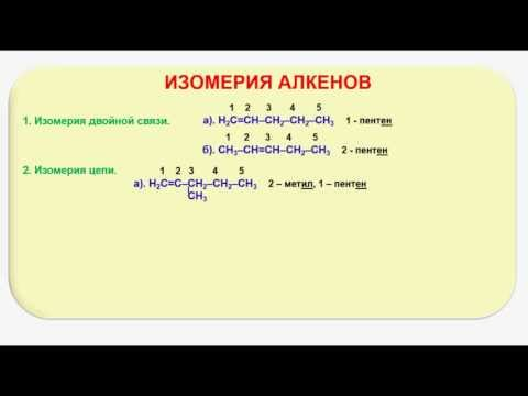 № 20. Органическая химия. Тема 8. Алкены. Часть 4. Изомерия алкенов. Задача