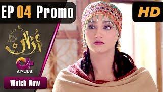 Pakistani Drama | Uraan - Episode 4 Promo | Aplus Dramas | Ali Josh, Nimra Khan, Salman, Kiran