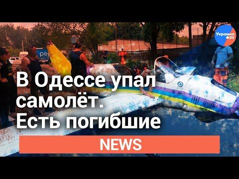 #Авиакатастрофа в Одессе: есть погибшие