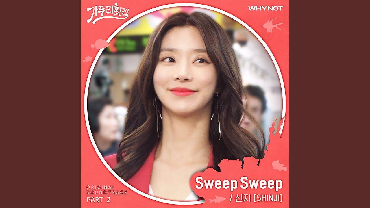 신지(SHINJI) - Sweep Sweep (가두리횟집 OST Part. 2)
