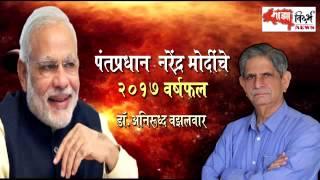 Narendra Modi's Horoscope : वृश्चिक राशी : नरेंद्र मोदी राशीफल