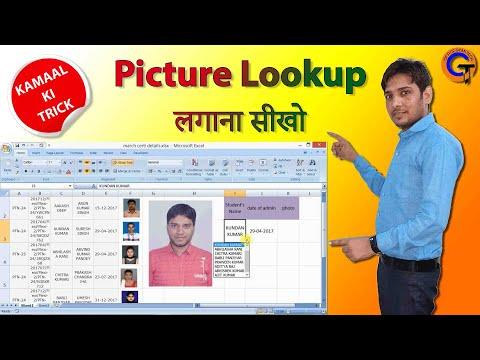 Picture Lookup In Excel II एक्सेल में ऑटोमेटिक फोटो कैसे लगाएं