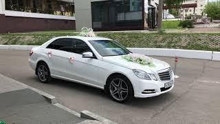 Автомобиль на свадьбу Mercedes E212 белый в Кирове