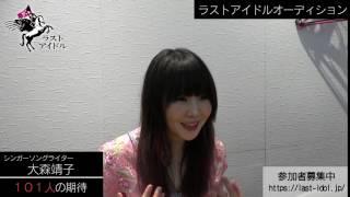 ラストアイドル 公式オーディションサイト https://last-idol.jp/