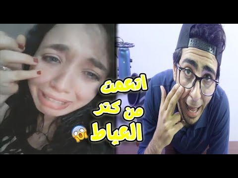 كانت هتموت من كتر الدموع .. !