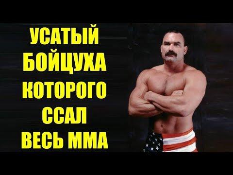 ЛЕГЕНДА ММА - Дон Фрай Old School