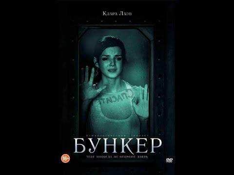 Фильм  Бункер 2011
