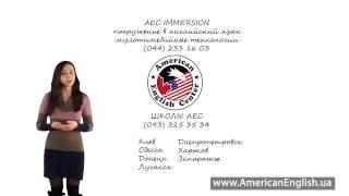 """Обучение английскому языку в """"American English Center"""""""