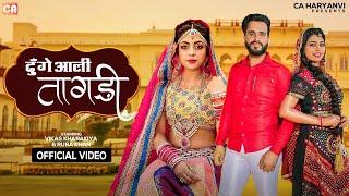 Dhunge Aali Tagdi | Amit Dhull | Anu Kadyan (Ak Jatti) | New Haryanvi Songs Haryanavi 2021