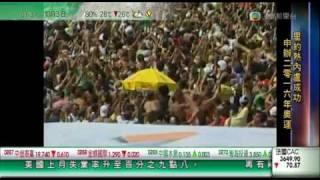 2016巴西里約熱內盧申辨奧運成功