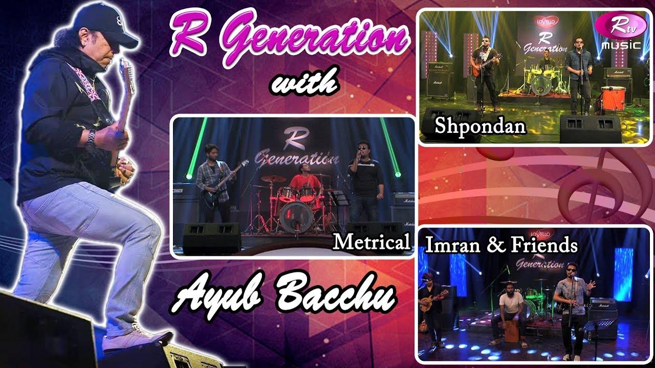 Ayub Bacchu with R Generation l Band: Metrical | Shpondon | Emraan & Friendz | Rtv Music