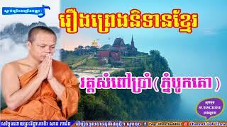 រឿងរ៉ាវ វត្តសំពៅប្រាំ (ភ្នំបូកគោ)   Mix San Pheareth 2017   សាន ភារ៉េត 2018   Khmer Dhamma Talk