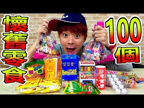 大胃王挑戰吃100個台灣懷舊零食!日本人沒看過的零食太多了吧!