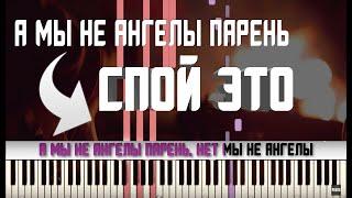 Алексей Пономарев - А мы не ангелы, парень | КАРАОКЕ | MIDI | РАЗБОР НА ПИАНИНО | COVER