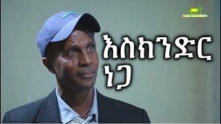 Ethiopia: EthioTube ልዩ ዝግጅት - ቆይታ ከእስክንድር ነጋ ጋር : A talk with Eskinder Nega | February 2018