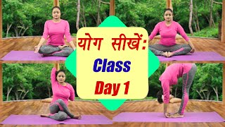 Yoga Class Day 1, योग क्लास, ऐसे करें शुरुआत | सीखें योग, 25 days course | Boldsky
