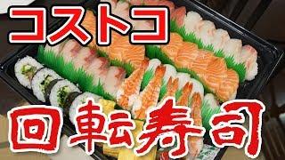 安うま!コストコ回転寿司に行ってきた