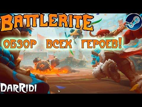 видео: игра battlerite обзор всех персонажей