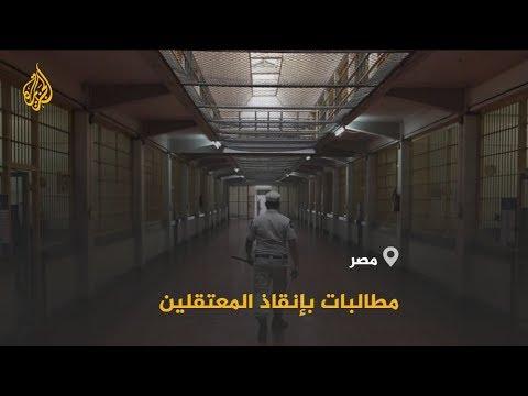 ???? حال السجون في #مصر.. معتقل سابق يتحدث عبر فيديو عما تعرض له من تعذيب في السجن  - 20:59-2019 / 11 / 11