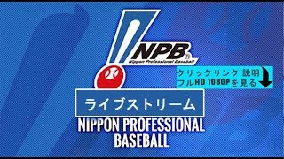 https://is.gd/JBGGYU 【ライブ】読売ジャイアンツ対東北楽天ゴールデン...