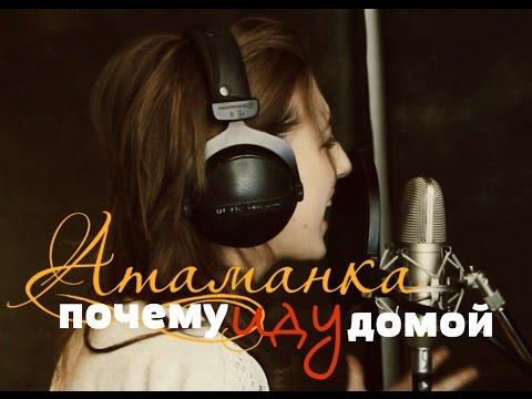 Клип Атаманка - Почему иду домой