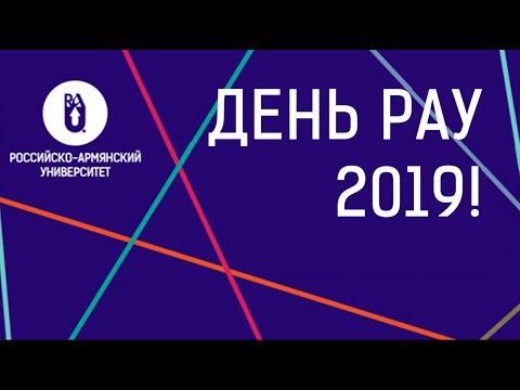 День Российско-Армянского университета-2019. Часть 2.