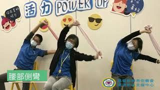 Publication Date: 2020-12-29 | Video Title: 活力POWER UP 之 椅上毛巾操