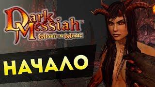 Начало! Dark Messiah of Might & Magic l ДЕНЬ 1