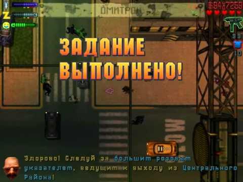 GTA 2 - 1 район, 7 миссия [Z] - Ограбление Инкассатора! [Job #21]