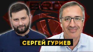 Сергей Гуриев — о современной науке, мифах экономики и этике   FURYDROPS