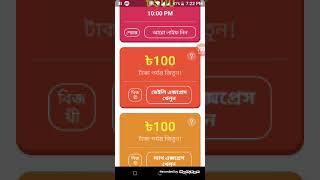 new app 100% payment per day 20-50taka income korta parban
