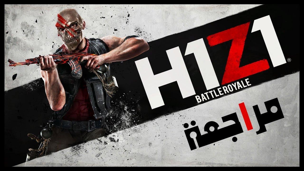 Pubg Vs Fortnite Vs H1z1 Which Battle Royale Is Right: مراجعة لعبة H1Z1: Battle Royale
