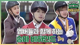 귀염뽀짝한 승마 경기 현장! (feat.응원와준 멤버들…