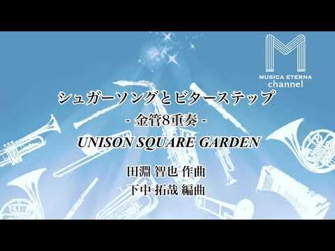 シュガーソングとビターステップ 金管8重奏 UNISON SQUARE GARDEN