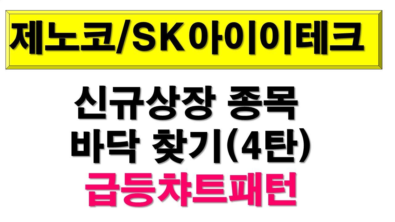 챠트 바닥찾기패턴] 급등신호! 제노코 SK아이이테크놀러지 ! 이것만알면 바닥신호!