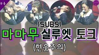 (ENG, TW SUB) [마마무] 진실게임 (feat. 팬미팅)