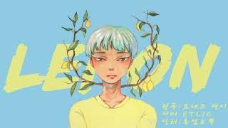【J-pop cover】 요네즈켄시 米津玄師 'Lemon' 불러보았습니다.