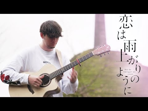 Koi Wa Ameagari No You Ni ED - Ref:rain (Aimer) Fingerstyle Guitar Cover
