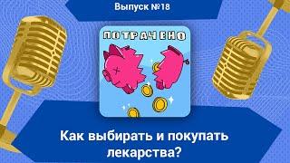 постер к видео Как выбирать и покупать лекарства?