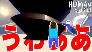 巨大ドリルで回転しまくるぶっ飛んだ大冒険で笑いまくる Human: Fall Flat