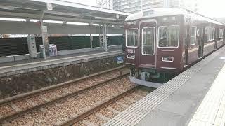 阪急電車 臨時列車仁川行き 入替