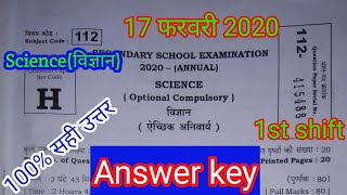 BSEB 10th Science answer key 2020 Bihar board Class 10 Science objective Answer key 2020 1st shift