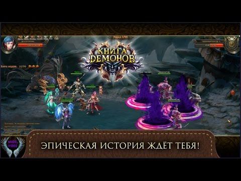 Книга демонов - Обзор