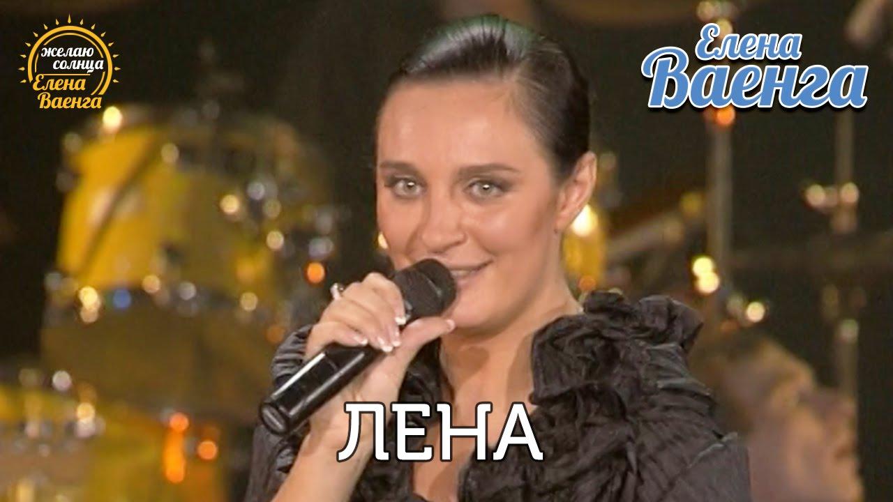 """Елена Ваенга — Лена — концерт """"Желаю солнца"""" HD"""