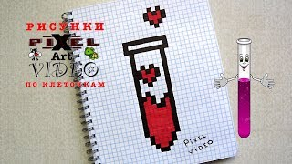 Рисунки по клеточкам #Пробирка