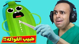 طبيب فواكه وخضروات   fruit surgery !! 🍎😷