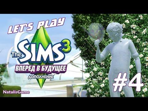 Давай играть The sims 3 Вперед в будущее #6 Утопия