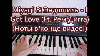 Miyagi & Эндшпиль  I Got Love ( Ft  Рем Дигга) Обучение!Ноты!