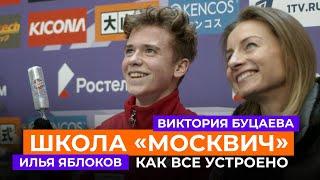 Школа Москвич Виктория Буцаева Илья Яблоков и мужское одиночное