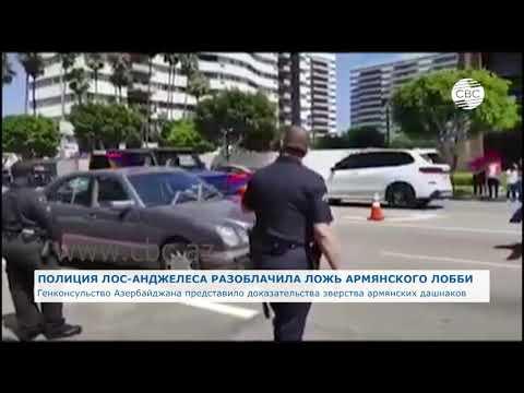 Полиция Лос-Анджелеса разоблачила ложь армянского лобби
